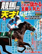 競馬の天才!Vol.11