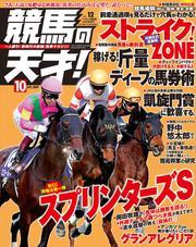 競馬の天才!Vol.12
