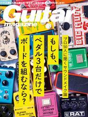 ギター・マガジン 2020年4月号