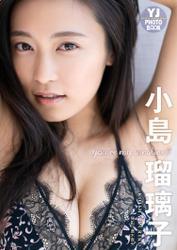 【デジタル限定 YJ PHOTO BOOK】小島瑠璃子写真集「you're my sunshine!!!」