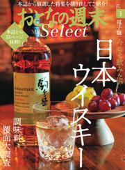 おとなの週末セレクト (「日本のウイスキー&おいしい調味料」〈2020年3月号〉)
