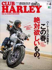 CLUB HARLEY(クラブハーレー) (2020年4月号)