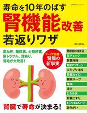 寿命を10年のばす腎機能改善若返りワザ