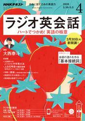 NHKラジオ ラジオ英会話2020年4月号【リフロー版】