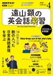 NHKラジオ 遠山顕の英会話楽習2020年4月号【リフロー版】