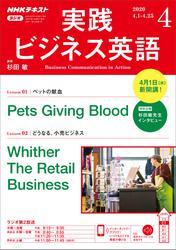 NHKラジオ 実践ビジネス英語2020年4月号【リフロー版】