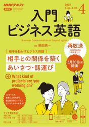 NHKラジオ 入門ビジネス英語2020年4月号【リフロー版】