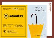 mammoth(マンモス) (40号)