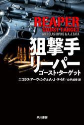 狙撃手リーパー ゴースト・ターゲット