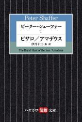 ピーター・シェーファー Ⅰ ピサロ/アマデウス