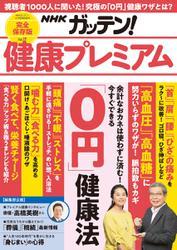 NHKガッテン! 健康プレミアム・プラス (vol.17)