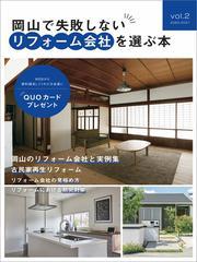 岡山で失敗しないリフォーム会社を選ぶ本 vol.2