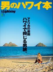 別冊Lightningシリーズ (Vol.228 男のハワイ本)