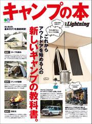 別冊Lightningシリーズ (Vol.229 キャンプの本)