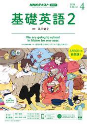 NHKラジオ 基礎英語2 (2020年4月号)
