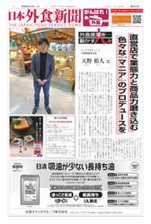 日本外食新聞 (2020/3/15号)