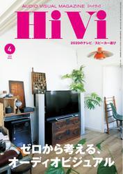 HiVi(ハイヴィ) (2020年4月号)