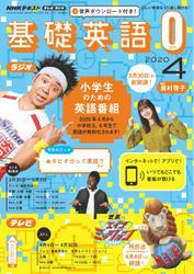NHKテレビ・ラジオ 基礎英語0 (2020年4月号)