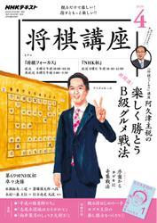 NHK 将棋講座 (2020年4月号)
