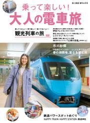 旅と鉄道 増刊 (2020年4月号)