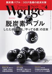 WEDGE(ウェッジ) (2020年4月号)