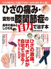 ひざの痛み・変形性膝関節症の長年の痛みとしびれを自力で治す本