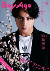 BoyAge-ボヤージュ- vol.11