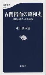 古関裕而の昭和史 国民を背負った作曲家