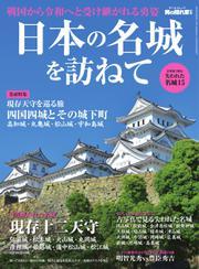 男の隠れ家特別編集 (日本の名城を訪ねて)