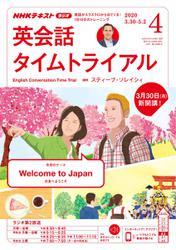NHKラジオ 英会話タイムトライアル (2020年4月号)