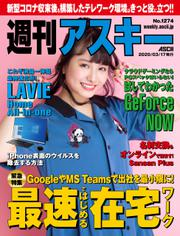 週刊アスキーNo.1274(2020年3月17日発行)