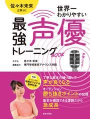 佐々木未来と学ぶ!世界一わかりやすい最強声優トレーニングBOOK