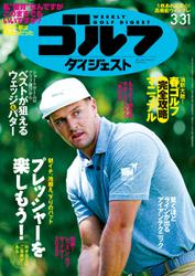 週刊ゴルフダイジェスト (2020/3/31号)
