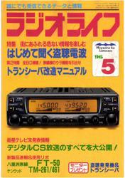 ラジオライフ1996年5月号