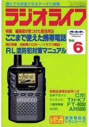 ラジオライフ1996年6月号