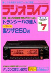 ラジオライフ1996年7月号