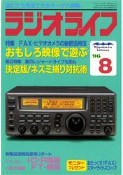 ラジオライフ1996年8月号