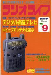 ラジオライフ1996年9月号