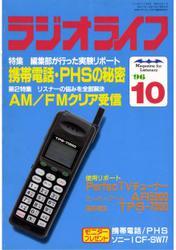 ラジオライフ1996年10月号