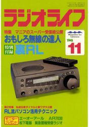 ラジオライフ1996年11月号