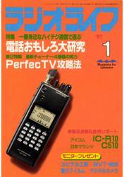 ラジオライフ1997年1月号