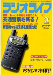 ラジオライフ1997年2月号