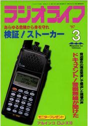 ラジオライフ1997年3月号