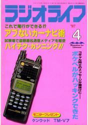 ラジオライフ1997年4月号