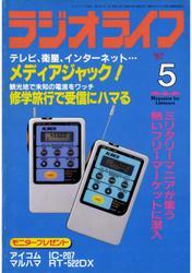 ラジオライフ1997年5月号