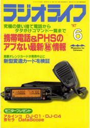 ラジオライフ1997年6月号