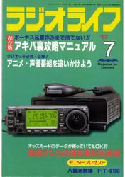 ラジオライフ1997年7月号