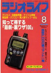 ラジオライフ1997年8月号