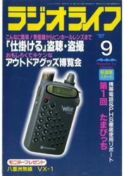 ラジオライフ1997年9月号