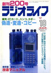 ラジオライフ1997年10月号